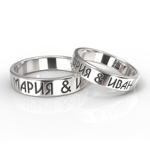 Обручальные кольца из белого золота с именами