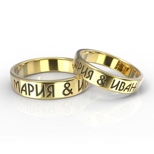 Обручальные кольца с именами из желтого золота